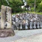 【最も標高が高い札所】第六十六番札所 雲辺寺 UNPENJI (アクセス情報も)