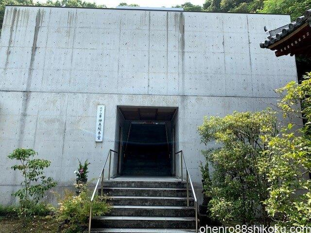 第六十九番札所神恵院大師堂