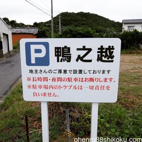 丸山島駐車場