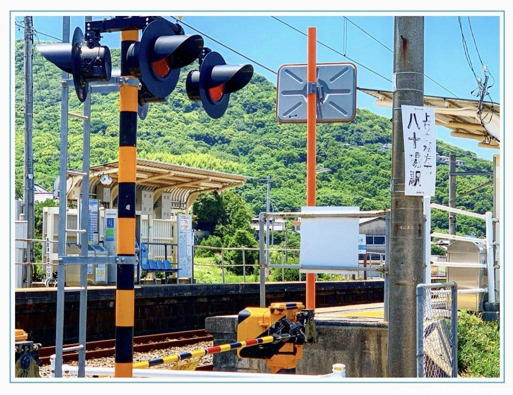 JR八十場駅