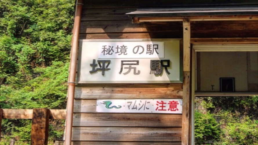 【西日本一の秘境駅!】といわれる坪尻駅に箸蔵寺の帰りに立ち寄ってみました