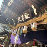 第八十五番札所 八栗寺 YAKURIJI(菩提樹の花と登山道からの旧へんろ道)