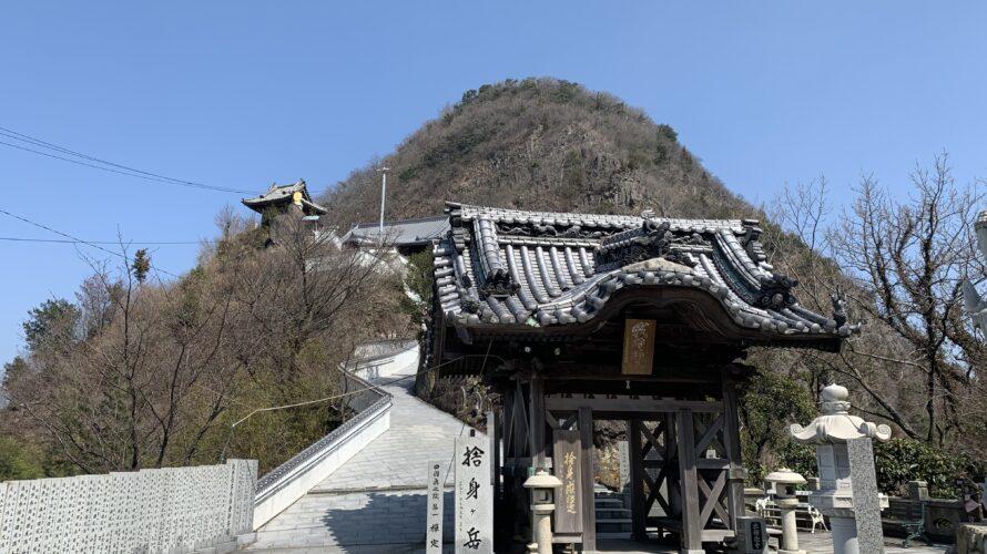 出釈迦寺の奥の院の捨身ヶ嶽と我拝師山