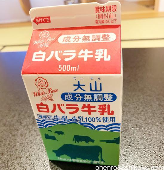 白バラ牛乳