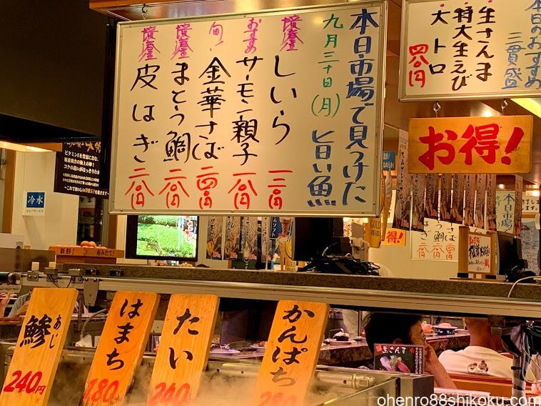 回転寿司北海道