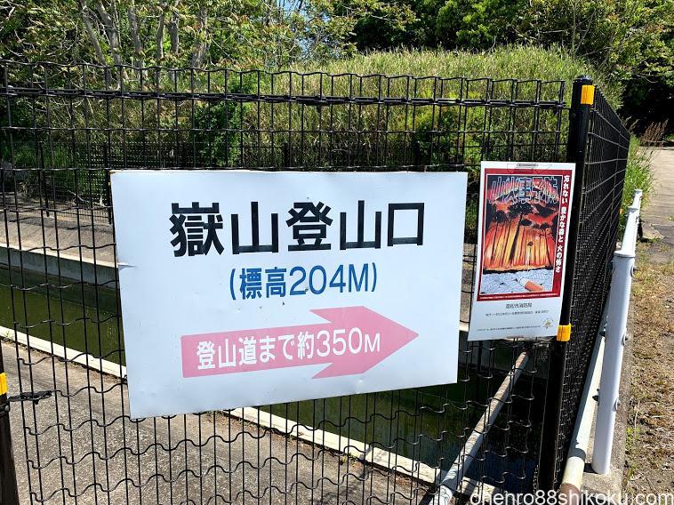 嶽山駐車場入口
