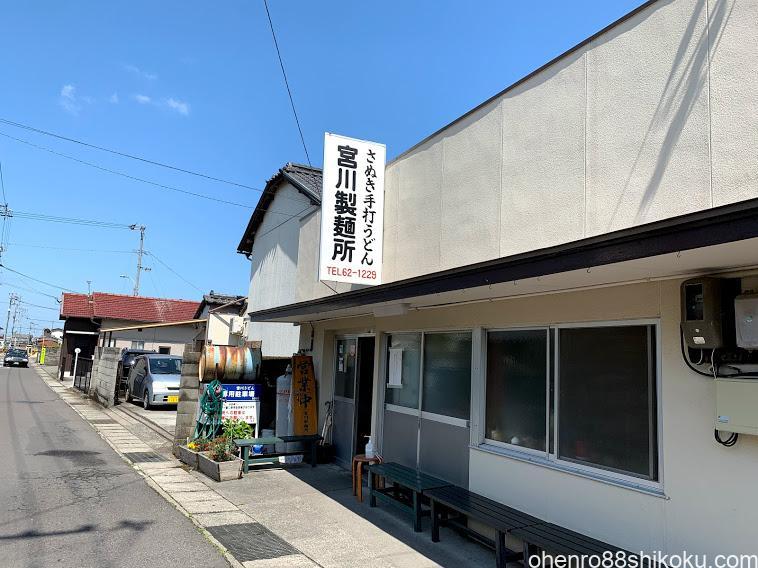 宮川製麺所の外観