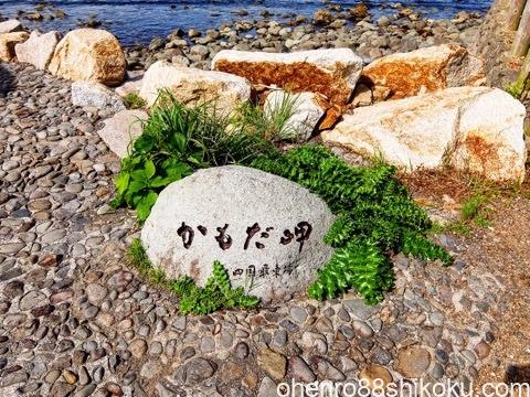 蒲生田岬の碑