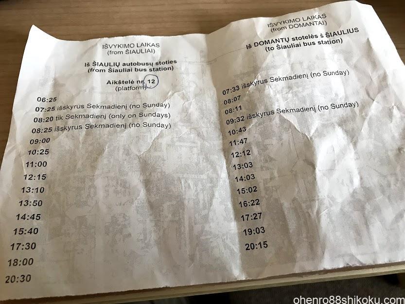 シャウレイからドタンマイ時刻表