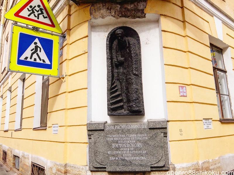 ラスコーリニコフの家