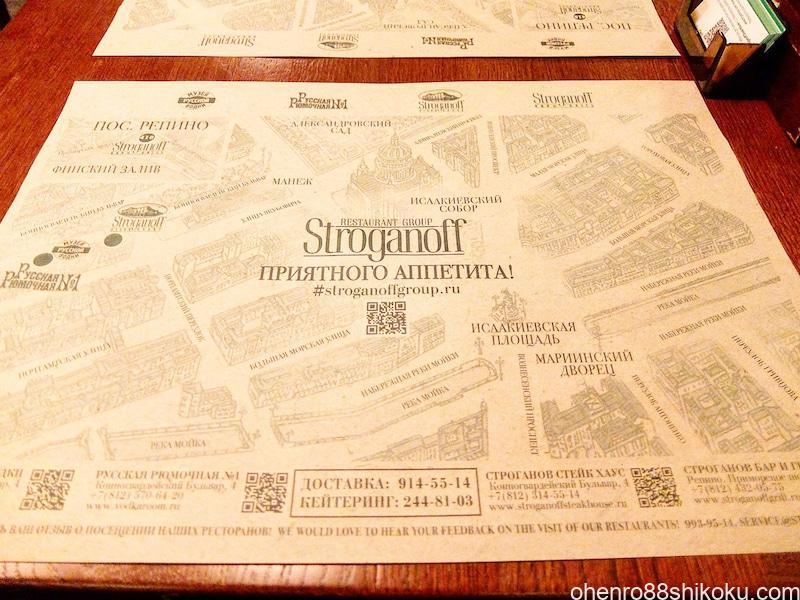 サンクトペテルブルクのビーフストロガノフ
