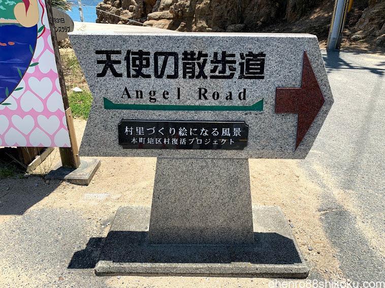 天使の散歩道