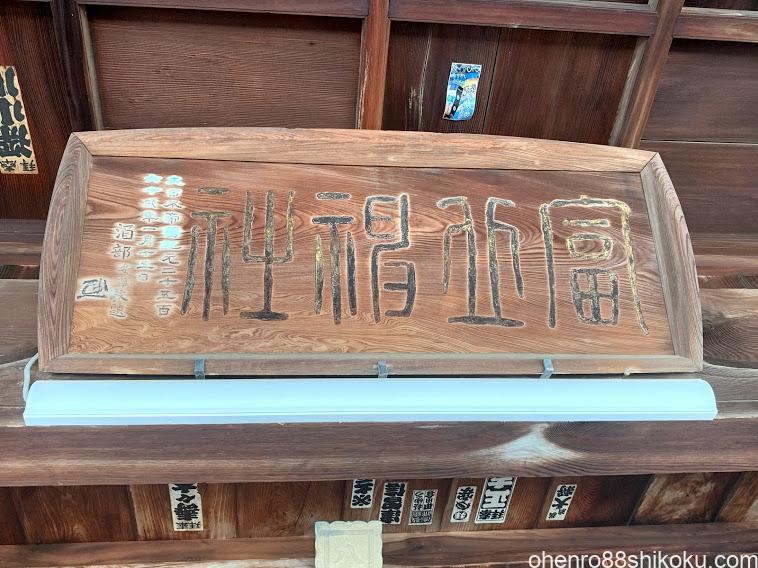 富丘八幡神社