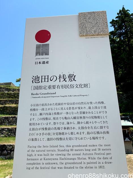 日本遺産 池田の桟敷