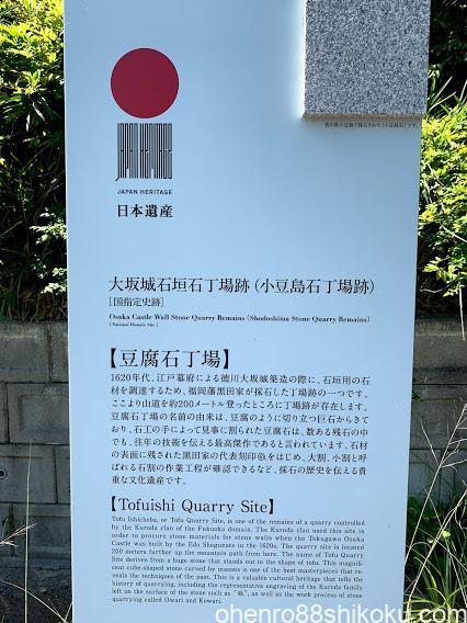 豆腐石丁場