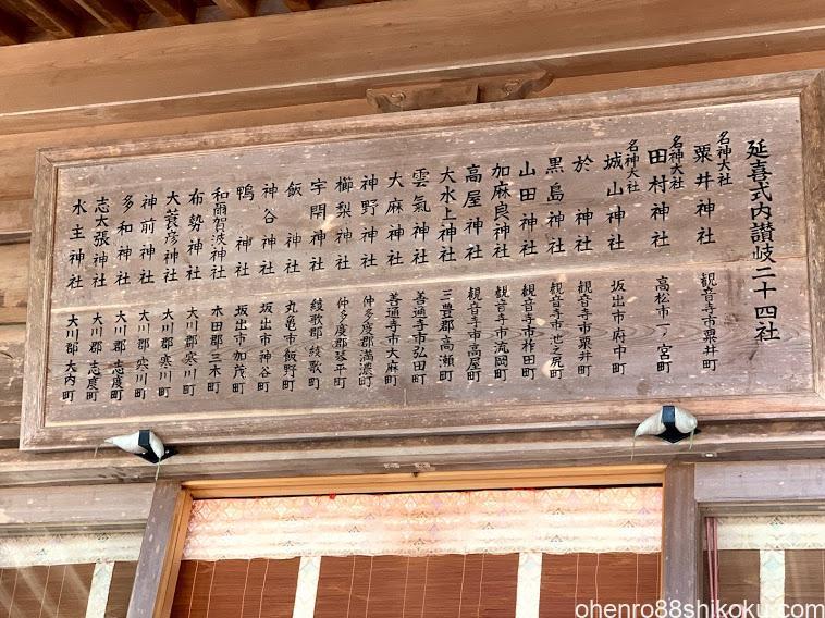 延喜式 香川