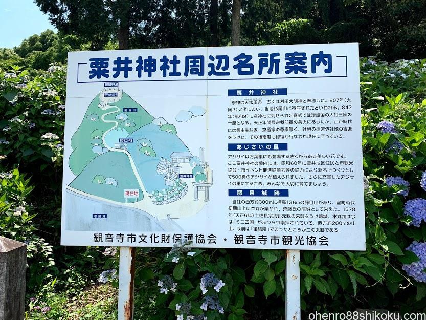 粟井神社周辺看板