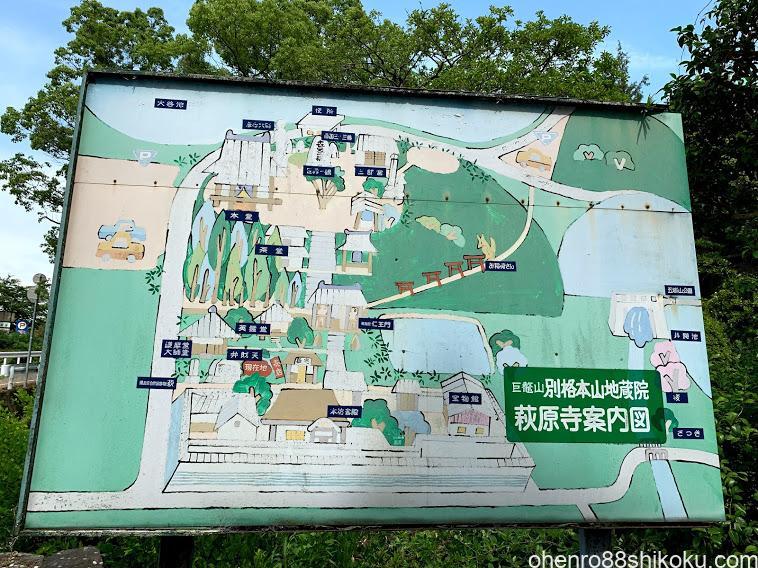 萩原寺案内図