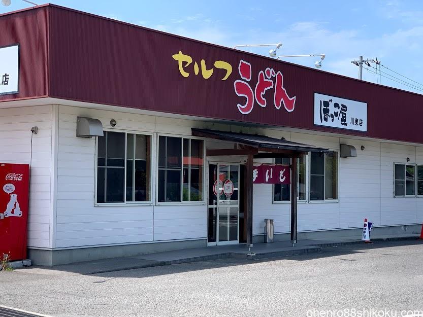 ぼっこ屋川東店