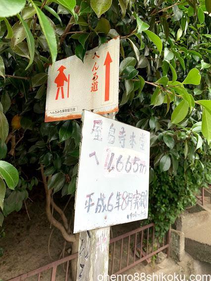 屋島登山口の看板