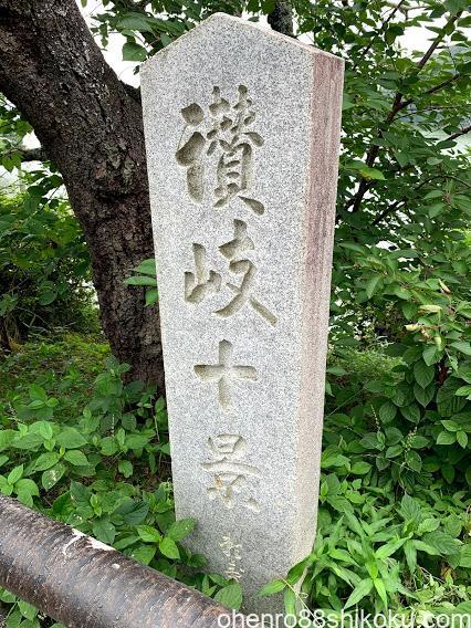亀鶴公園 讃岐十景