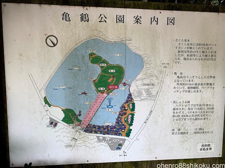 亀鶴公園案内図