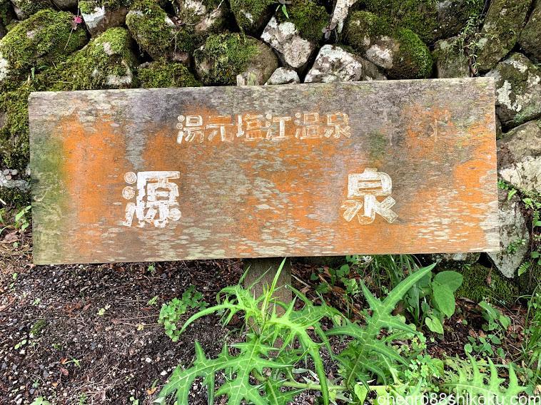 塩江温泉源泉