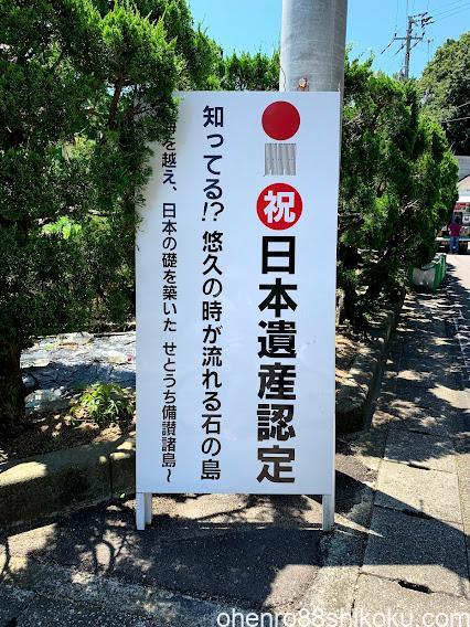 本島日本遺産