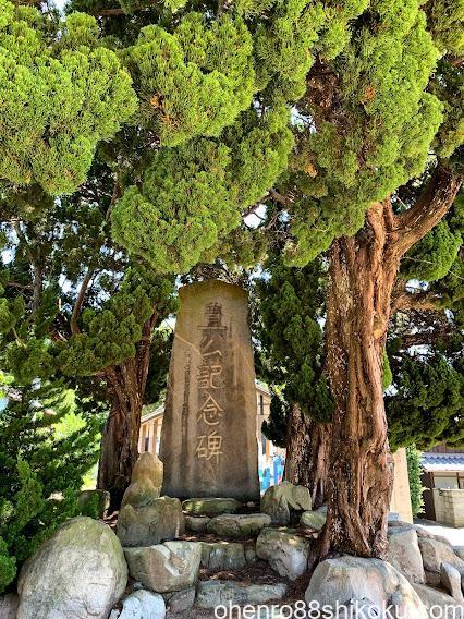 豊公記念碑