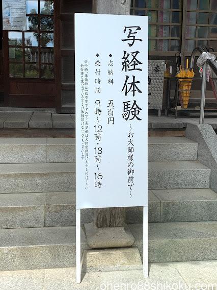 一宮寺写経